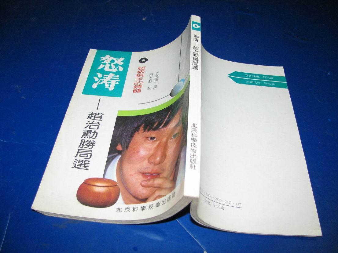 超级棋手的精髓:怒涛—赵治勳胜局选