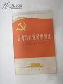 优秀共产党员事迹选