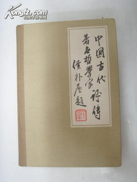 中国古代著名哲学家评传  (精装本。续编二)