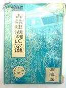 家谱-----刘氏宗谱[彭城堂]盐城建湖支  16开   152页   1995年版   复印本