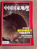 中国国家地理2003年12月