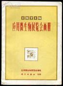 dfd75 1971年应用微生物展览会画册 (1972年一版一次)文革色彩浓厚图片和绘画结合画册  16开近9品
