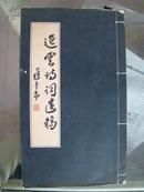 线装16开《逸云诗词遗稿》一册全,淡雅花边框,文辞优美.是书为民国早期杰出女士