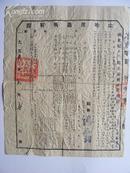 50年代湖北大冶县《土地房产所有证》.