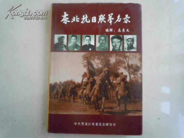 东北抗日联军名录(签名本)