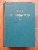 中国典故故事 连环画(下卷) 精装 1994年一版一印