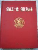 """""""创业五十载 创新迎未来""""天津市新华书店建店五十周年(1949-1999)"""