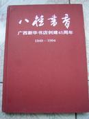 """hc48""""八桂书香""""广西新华书店创建45周年 (1949-1994)图画册  大16开精装"""