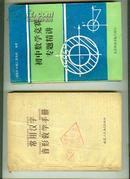 初中数学竞赛专题精讲     【32开本 综合北 2--6书架】