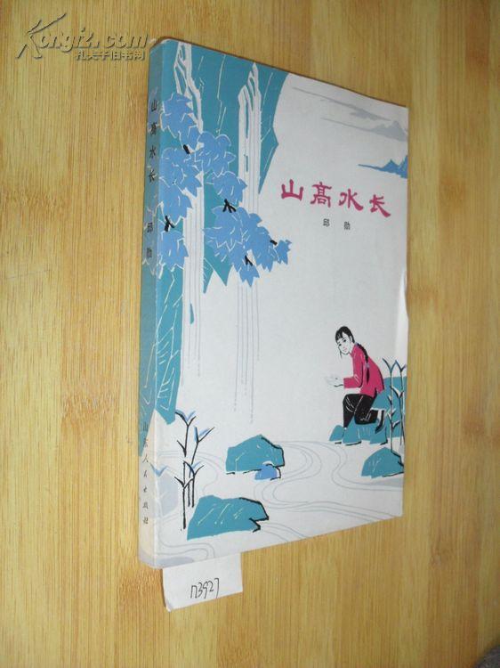 明代言情小说创作模式研究 曹萌 印量千册 齐鲁书社 1印n3917