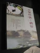 小城故事--鹤山