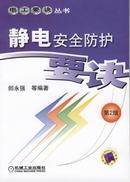 《减振方法和减振装置》(书+光盘)