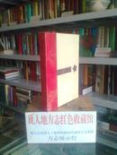 中国地方志系列丛书------------------------香港特别行政区地方志系列--------------------香港回归十年志2000年卷