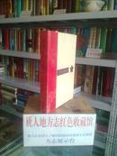 中国地方志系列丛书------------------------香港特别行政区地方志系列-------------------香港回归十年志2006年卷