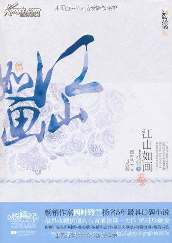 四叶铃兰-网上购买二手书\/新书