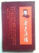 鲁迅语录  (1967年.桂林)