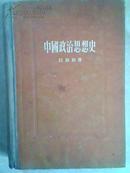中国政治思想史(精装本一册全)