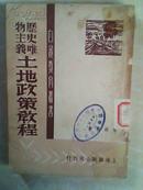 五十年代图书:历史唯物主义土地政策教程