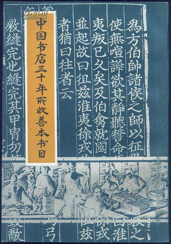 中国书店三十年所收善本书目