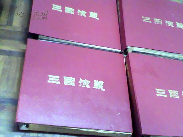 《三国演义》LD 镭射影碟 共43片 84集全【全国独售 重量级收藏 电视台流出】