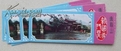 老门票:峨眉山报国寺门票 15张和售