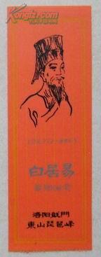老门票:白居易墓园留念 书签式塑料票