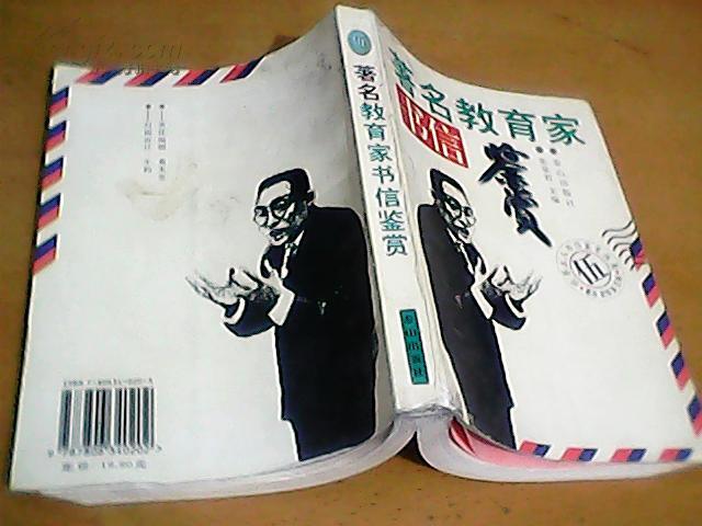 【世界名人书信鉴赏丛集 5】《著名教育家书信鉴赏》【1版1印、仅印5000册】