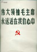 伟大领袖毛主席永远活在我们心中【全70张8开】