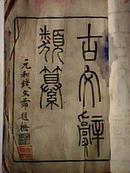 古文辞类纂(光绪16年,1~15卷全,5册合全函1册)