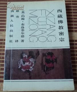 西藏佛教密宗(一版一印