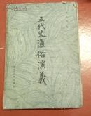五代史通俗演义 蔡东藩 著 浙江人民出版社 81年1版1印