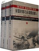 民国时期社会调查丛编(一编 16开平装 全十卷十二册)