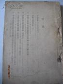 目前形势我们的任务·1949年二月 东北版·缺失封面 书左上角有残但不伤字