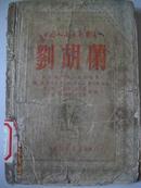 中国人民文艺丛书 刘胡兰·西北战斗剧社 编著歌剧·山东新华书店 1949年9月一版一印