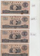 第三套(1965年)拾元10元人民币(4张和售)3罗(9)