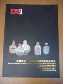 北京九歌2012春季艺术拍卖会:玲珑珍玩——北美新加坡藏鼻烟壶专场
