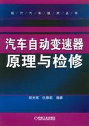 《自动变速器常用液压元件及其工作原理》(书+光盘)