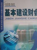基本建设财会/高等职业教育土建专业系列教材