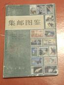 《集邮图鉴》 1982年1版1次英:拉塞尔*贝内特等 知识出版社