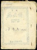 zdd57京剧 花木兰 (1955年青海人民剧院 蓝色手刻油印本) 16开 不全
