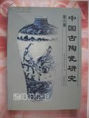 中国古陶瓷研究(第六辑)