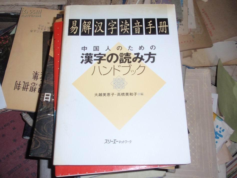 日文原版:易解汉字读音手册 070118