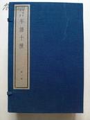 年谱十种(全二函共12册)线装十品
