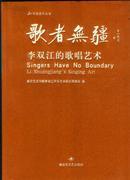 【军旅音乐丛书】歌者无疆------李双江的歌唱艺术【李双江签名盖章本。启功题】16开精装 一版一印未翻阅