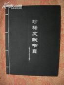【线装本】珍稀文献书目(彩图本)