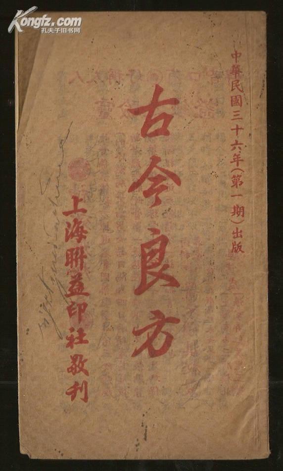 古今良方(上集) (民国36年第一期60验方偏方)
