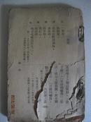 山东歌谣集·山东省立民众教育馆 编·1933年印行·极稀见重要山东民间文献·残本