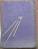 昭和二十八年四月二十五日新修初版发行《生命の的实相》/新修第二十卷/佛教篇·家庭教育篇
