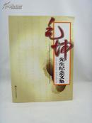 毛坤先生纪念文集: 纪念著名图书馆学家和档案学家毛坤先生诞辰110周年