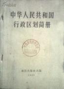 中华人民共和国行政区划简册(1977年1版1次)J